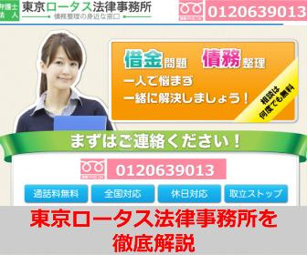 東京ロータス法律事務所を解説