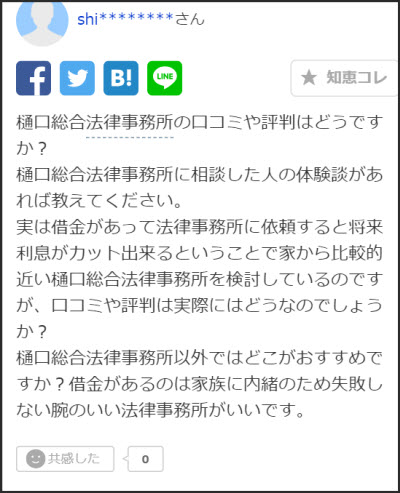 Yahoo!知恵袋 旧:樋口総合法律事務所時代の口コミ01