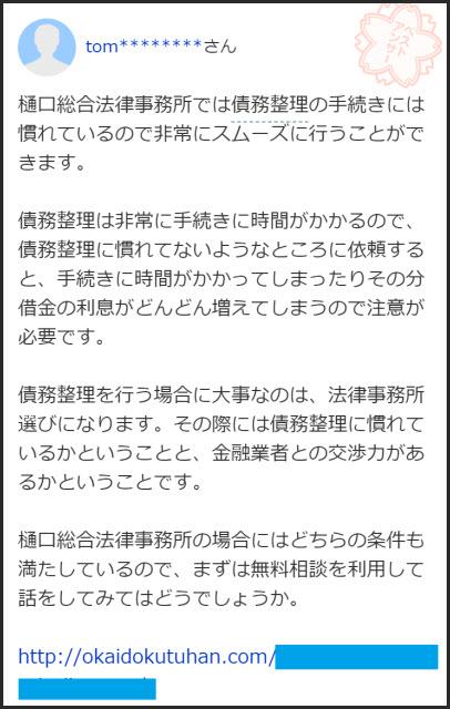 Yahoo!知恵袋 旧:樋口総合法律事務所時代の口コミ02