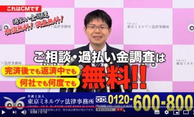 東京ミネルヴァ法律事務所の過払い金・借金相談のテレビCM