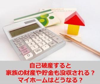 自己破産すると家族の財産や貯金も没収される?マイホームはどうなる?