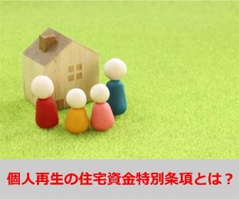 個人再生の住宅資金特別条項(住宅ローン特則)について
