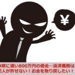詐欺に遭い800万円の借金…返済義務は?犯人が許せない!お金を取り戻したい!