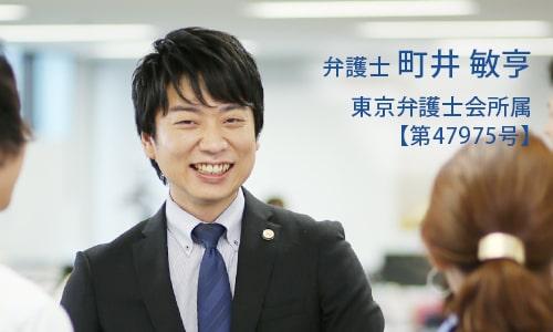 そうや法律事務所 町井敏亨(まちい としゆき)弁護士