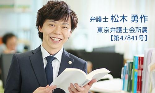 そうや法律事務所 松木勇作(まつき ゆうさく)弁護士