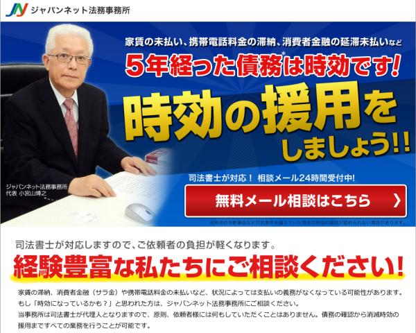 ジャパンネット法務事務所・消滅時効援用・公式サイト