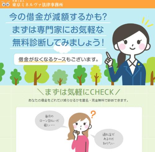 東京ミネルヴァ法律事務所の債務整理・借金減額診断の解説