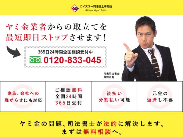 ウィズユー司法書士事務所【闇金相談】公式サイト