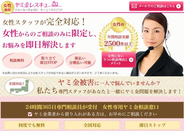 ウィズユー司法書士事務所Lady【闇金相談】公式サイト